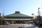 Kokugikan Sumo stadium.jpg